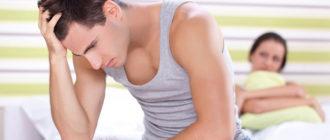 Психологическая импотенция: симптомы, причины, лечение