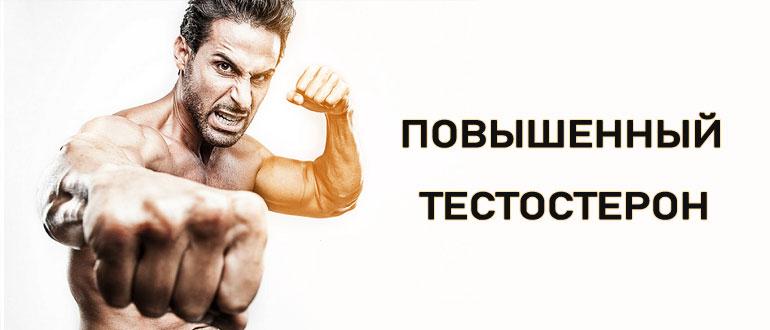 Повышенный тестостерон – лечить или нет?