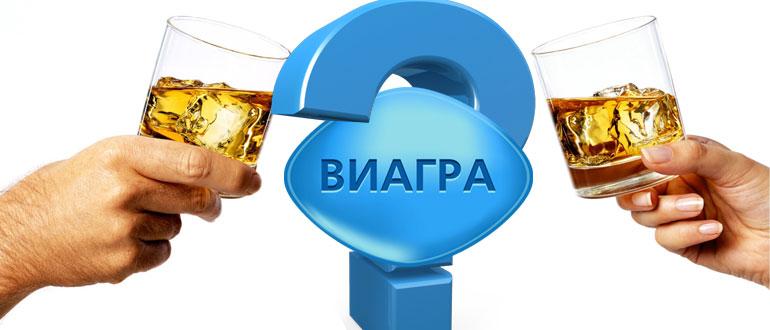 Возможные осложнения при употреблении Виагры и алкоголя