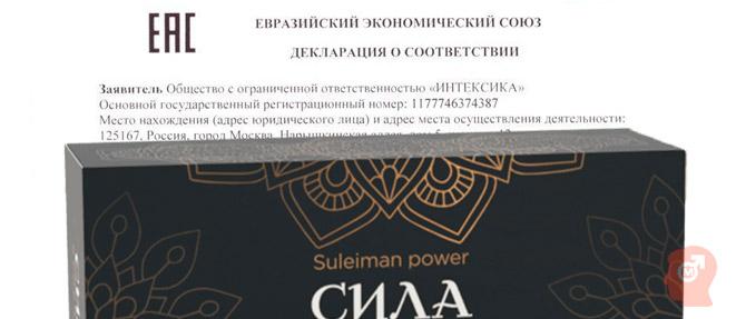 Сертификат соответствия – ЕАС