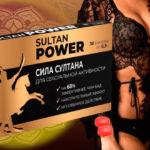 Сила Султана